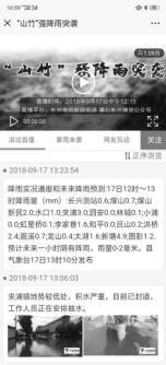 浙江长兴传媒融合式直播县级媒体奏响抗台风