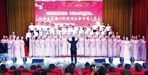我校举办社会主义核心价值观组歌传唱大赛