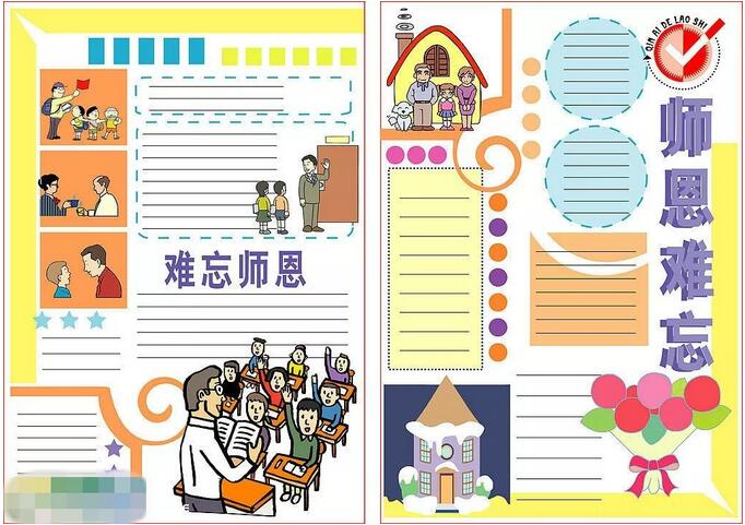 教师节主题手抄报+教师节祝福语素材,快收藏吧!