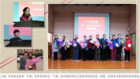 感谢有您 温情祝福徐州一中举行2018年度退休教职工荣休典礼