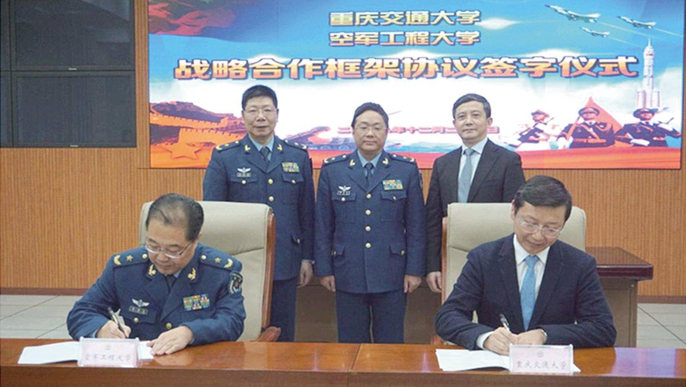 我校与空军工程大学签署战略合作协议
