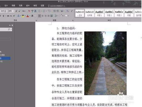 怎样编辑和排版文档