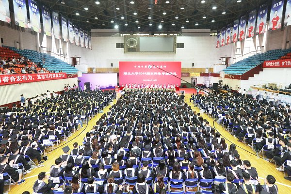 2019届本科生毕业典礼学位授予仪式举行