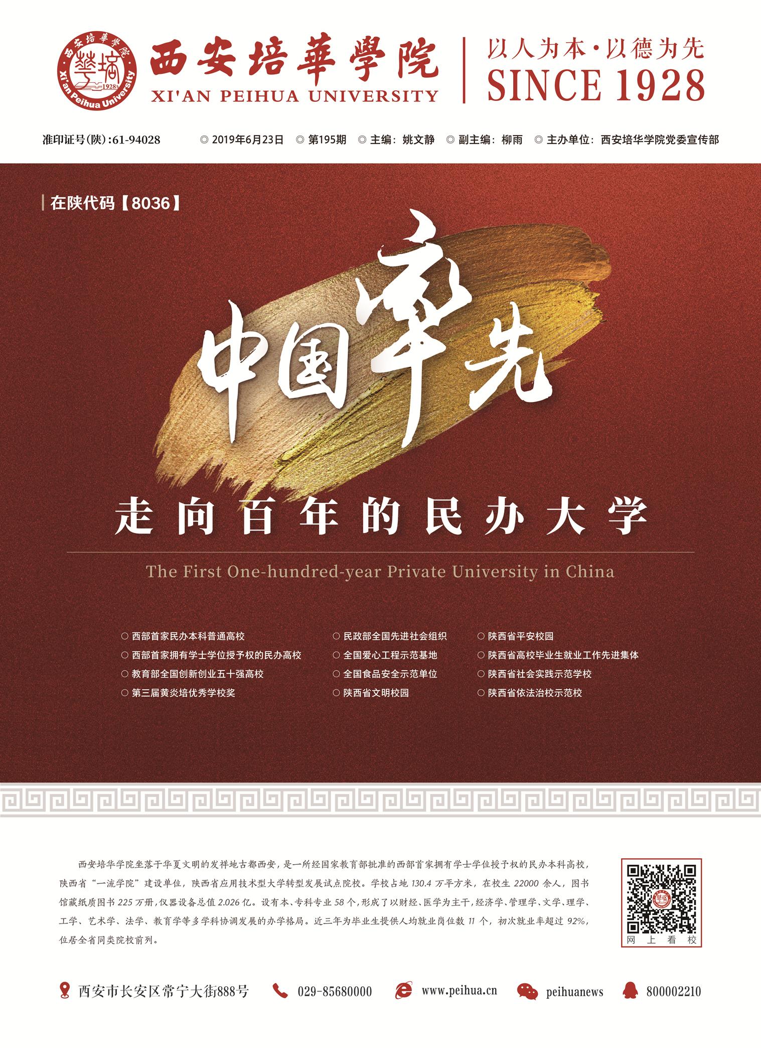 中国率先走向百年的民办大学