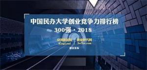 """重磅!我校荣登""""2018中国民办大学创业竞争力排行榜""""第"""