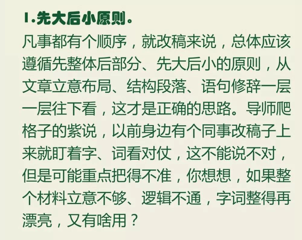 """写作高手修改材料的十一条""""军规""""(必须收藏!)"""
