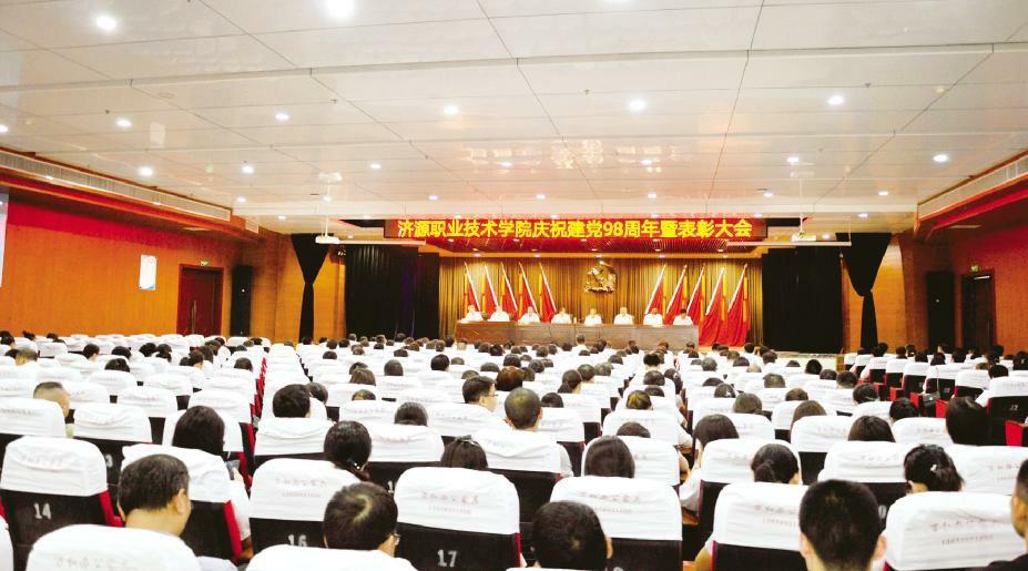 学院召开庆祝建党 98周年暨表彰大会