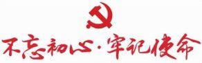 校党委理论学习中心组举行集体学习...