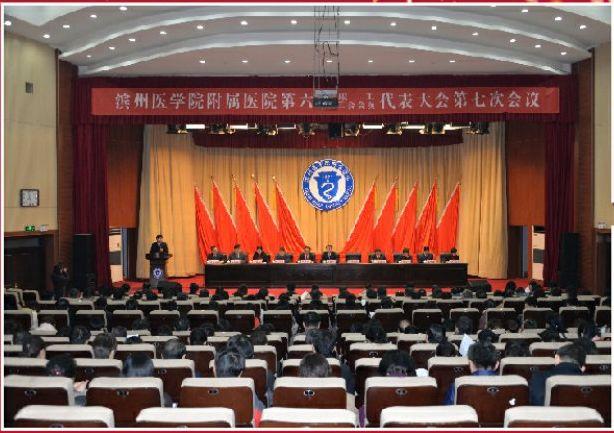滨州医学院附属医院第六届职工代表大会暨工会会员代表大会第七次会议剪影