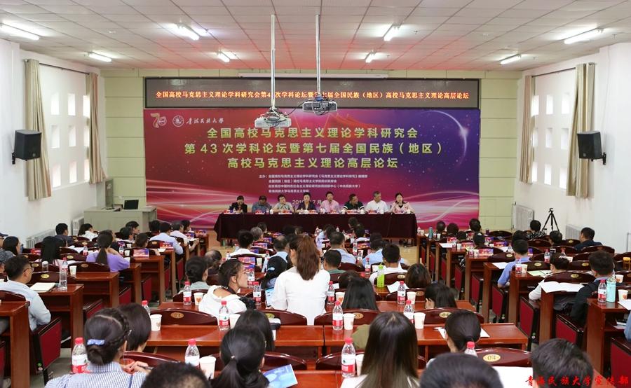 全国高校马克思主义理论学科研究会第43次学科会议暨第七届