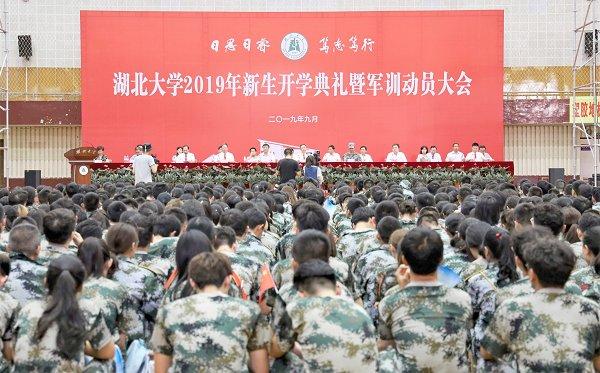新生开学典礼暨军训动员大会举行