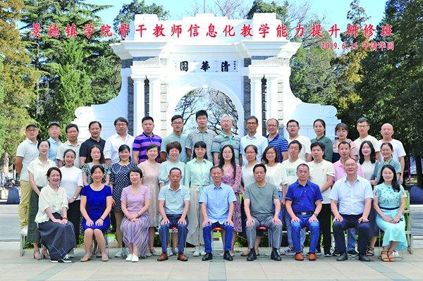 我校骨干教师信息化教学能力提升研修班在清华大学开班