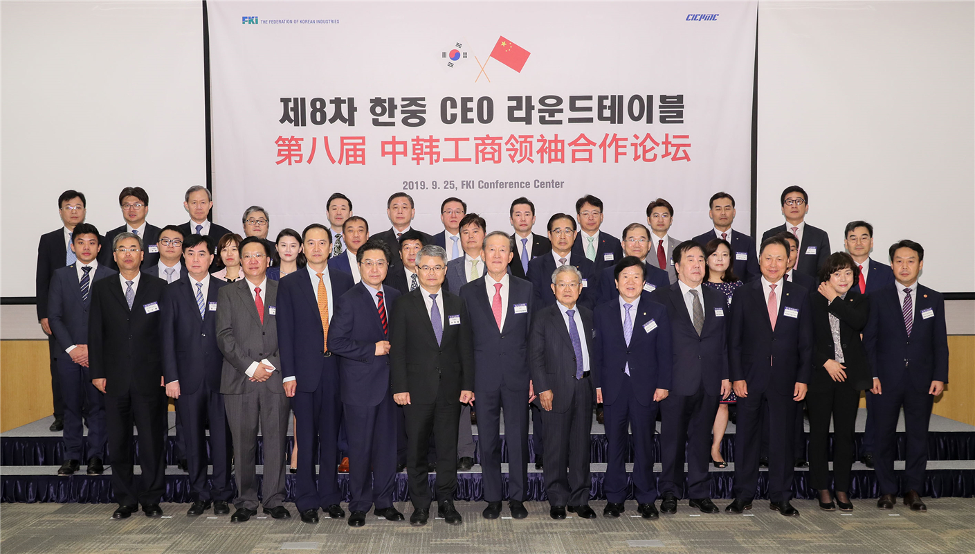 校长赵作斌教授应邀出席中韩工商领袖合作论坛