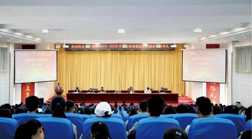 西南林业大学党校举行2019-2020学年党