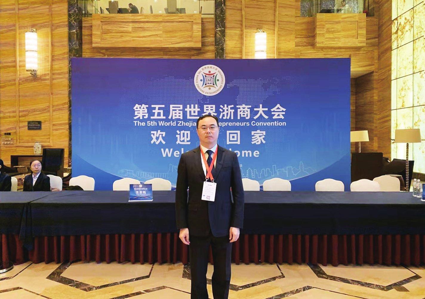 第五届世界浙商大会在杭州国际博览中心隆重开幕
