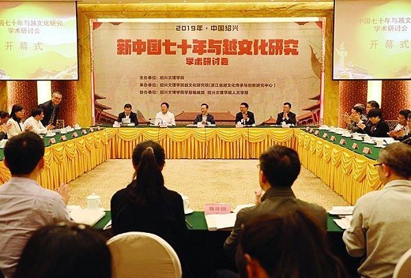 我校主办新中国七十年与越文化研究学术研讨会