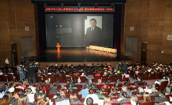 全国舞蹈人向新中国70周年华诞呈现的学术献礼-北京舞蹈学院校报电子版