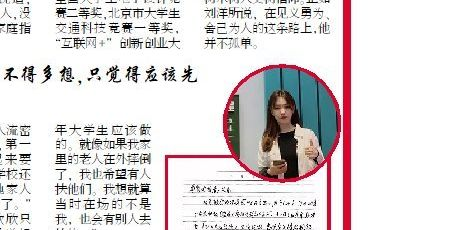"""""""当时看到老人是正面朝下的摔倒了,我也顾不得多想,只觉得应该先把人扶起来。""""-北京林业大学校报电子版"""