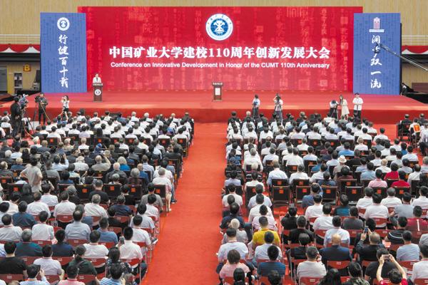 中国矿业大学隆重举行建校110周年创新发展大