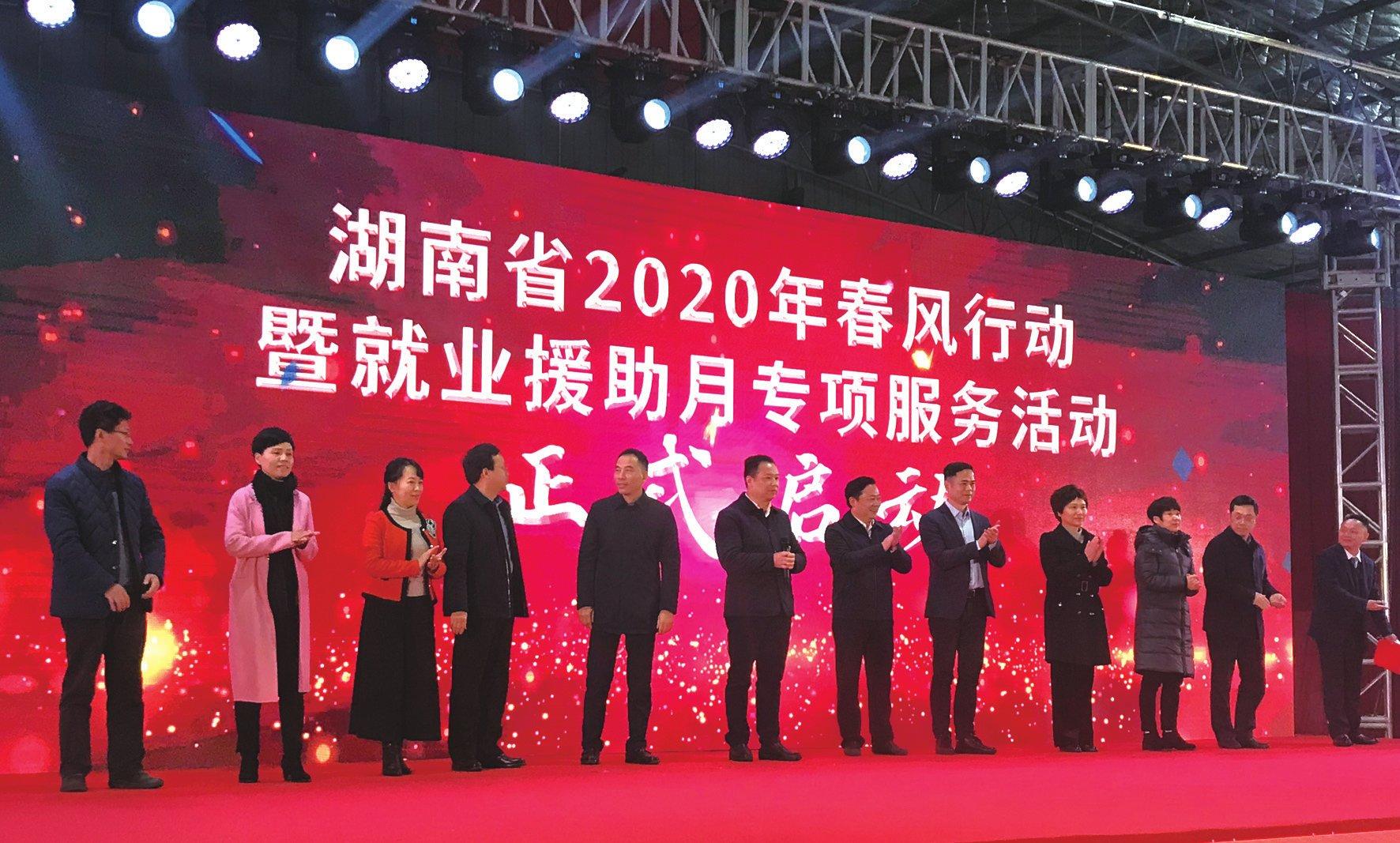 """湖南""""2020年春风行动暨就业援..."""