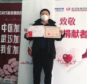 杨明无偿捐献恢复期血浆