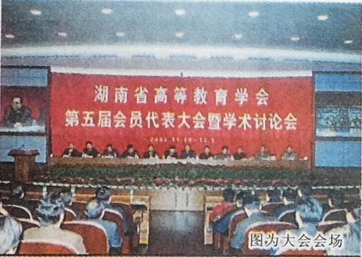 黄伯云连任省高教学会会长