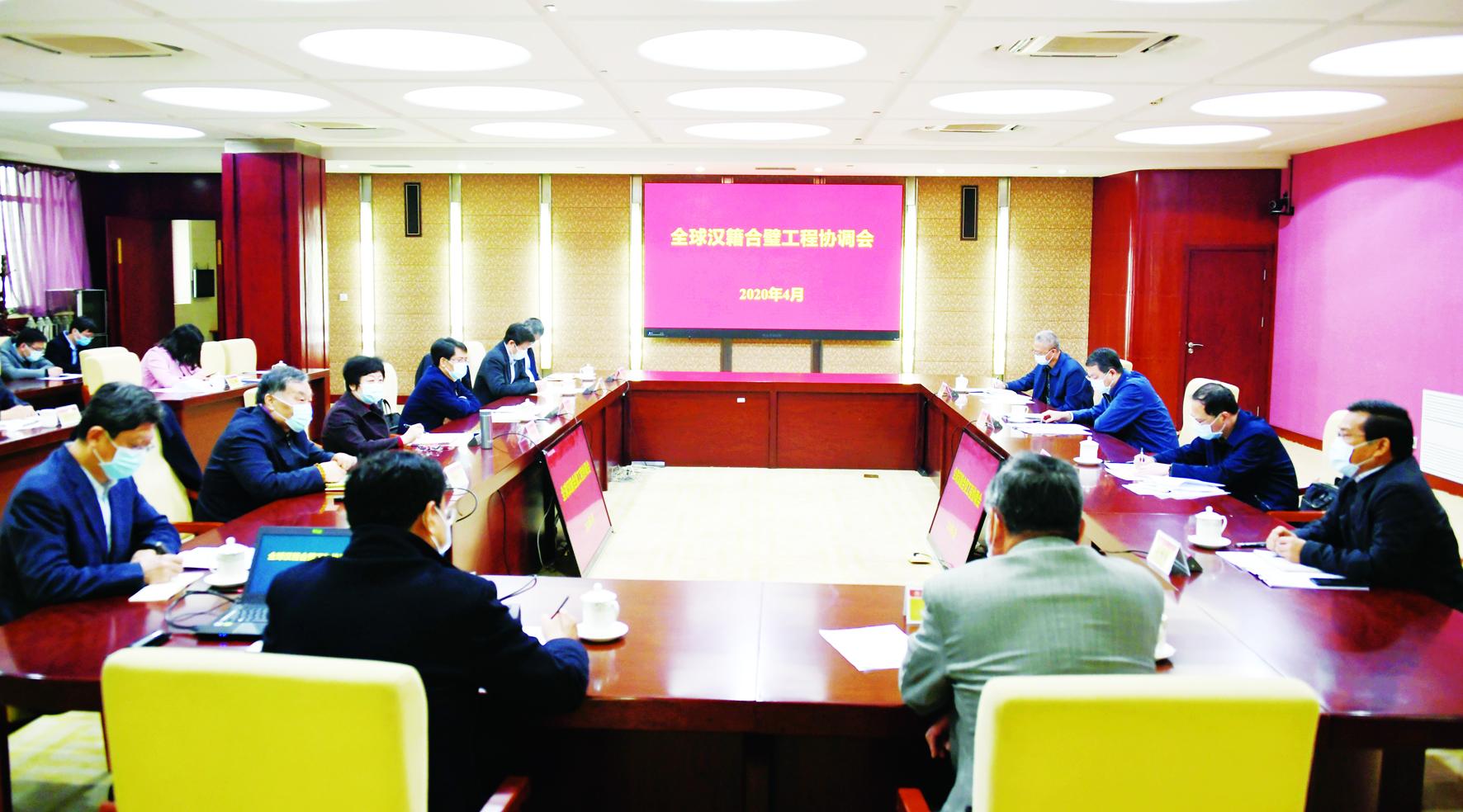 全球漢籍合璧工程協調推進會在山東大學召開