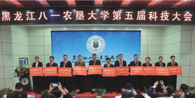 我校第五届科学技术大会隆重召开-黑龙江八一农垦大学校报电子版