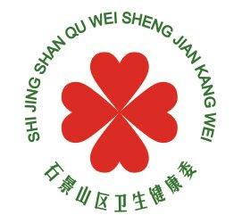 新冠疫情期间的个人防护(二)-中共北京市石景山区委宣传部校报电子版
