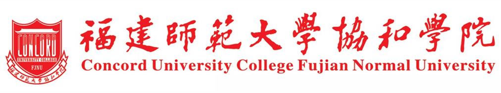 福建师范大学协和学院