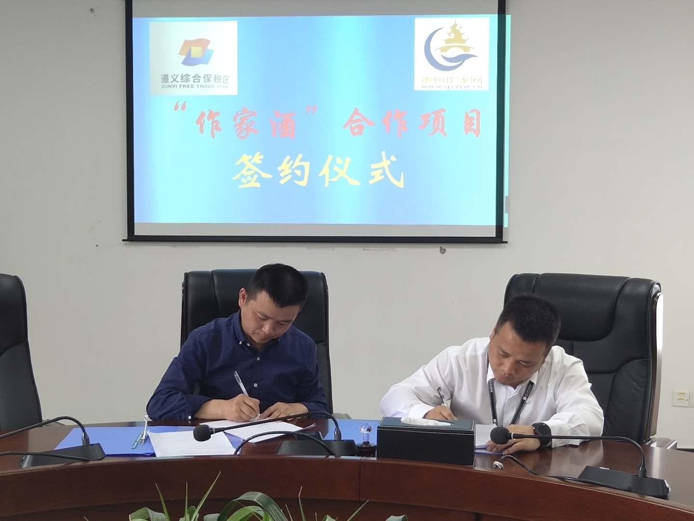 """""""作家酒""""合作协议在贵州遵义正式签署"""