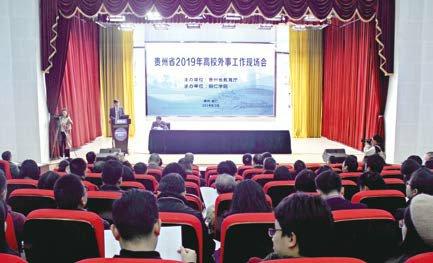 贵州省2019年高校外事工作会议暨现场观摩会在我校召开