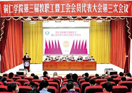 我校召开第三届教职工暨工会会员代表大会第三次会议