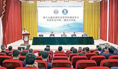 第十七届全国外交学学科建设年会在我校召开