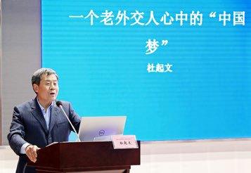 外交部大使杜起文与我校青年学子共话中国梦