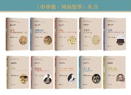 《中华源·河南故事》丛书