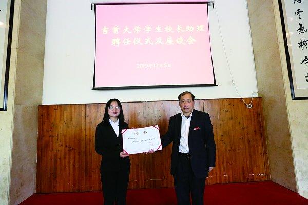 31名学生受聘成为首届学生校长助理