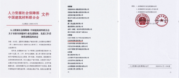 """江西丰城产区和美公司荣获""""全国建材行业先进集"""