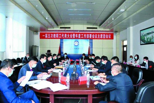 我校召开一届五次教职工代表大会暨年度工作部署会议-黑龙江科技大学校报电子版