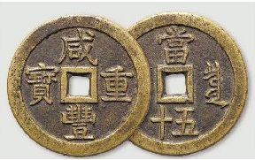宋代钱币书法漫谈
