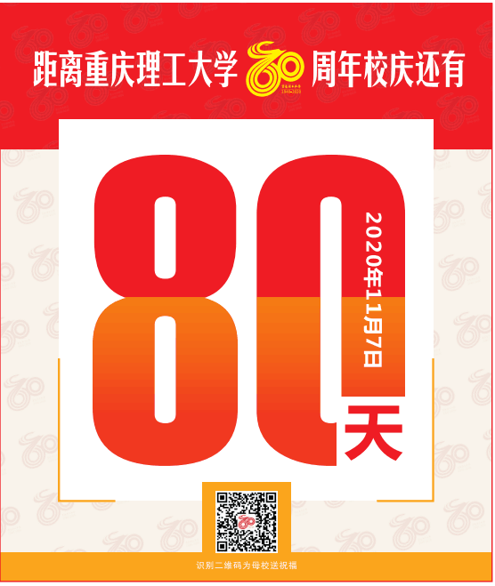 校庆倒计时-重庆理工大学校报电子版