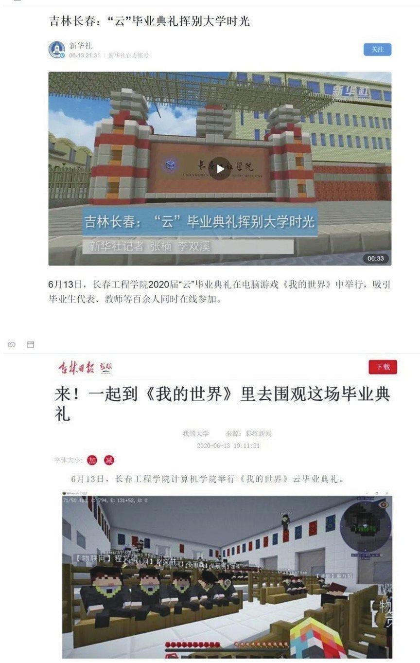 """新华社、吉林日报分别报道我校""""云""""毕业典礼"""