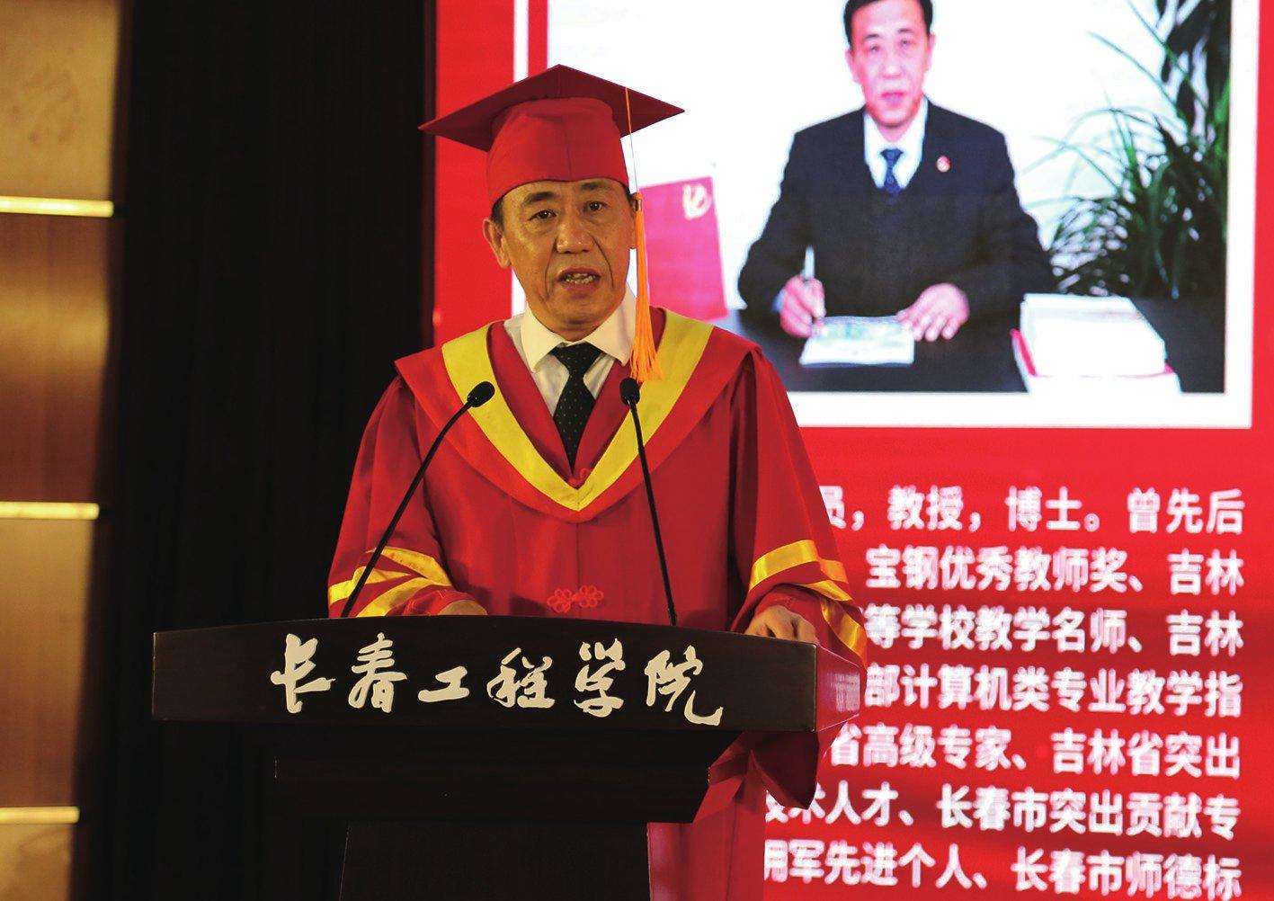 长春工程学院举行2020年毕业典礼暨学位授予仪式