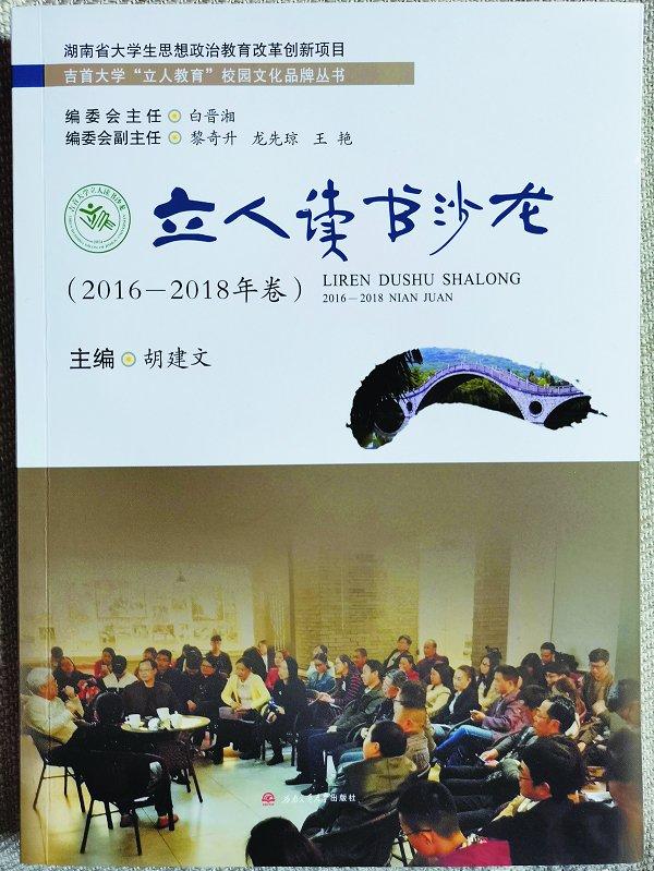 《立人读书沙龙》(2016-2018年卷)序言