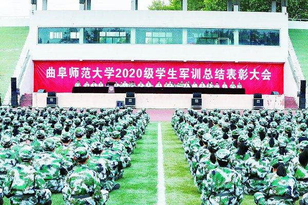 曲阜师大举行2020级学生军训总结表彰大会