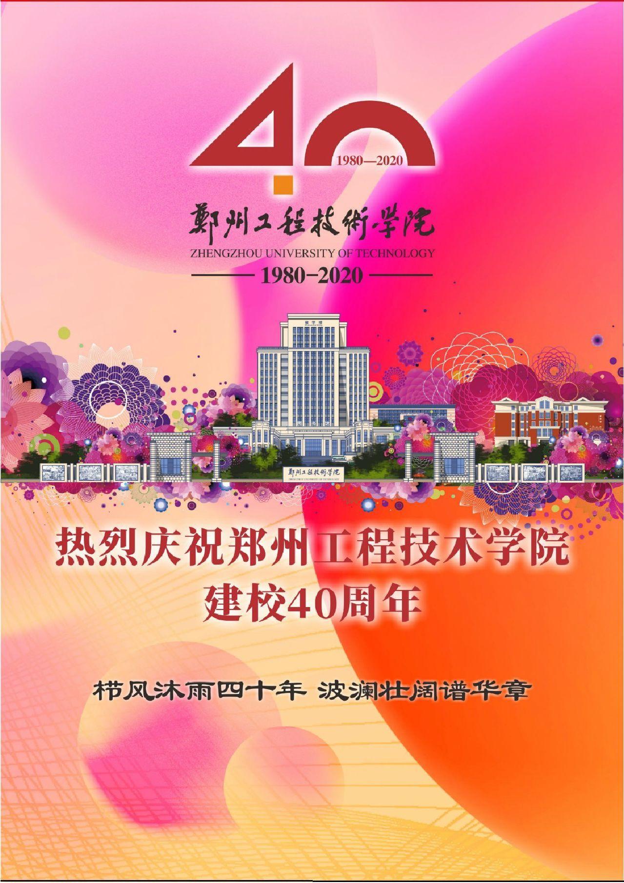 热烈庆祝郑州工程技术学院建校40周年-郑州工程技术学院校报电子版