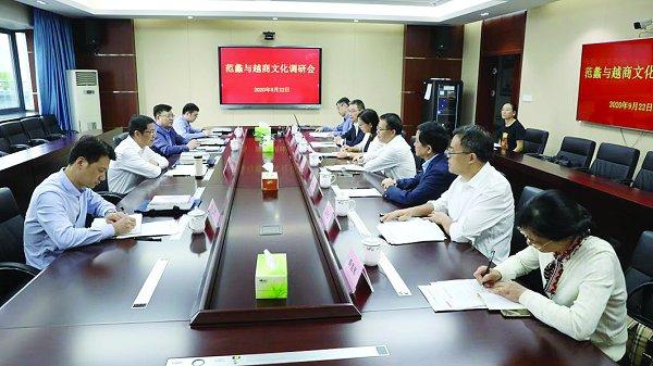 绍兴市委常委、宣传部部长丁如兴一行调研越文化研究工作