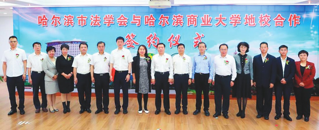 我校与哈尔滨市法学会签署校地合作协议-哈尔滨商业大学校报电子版