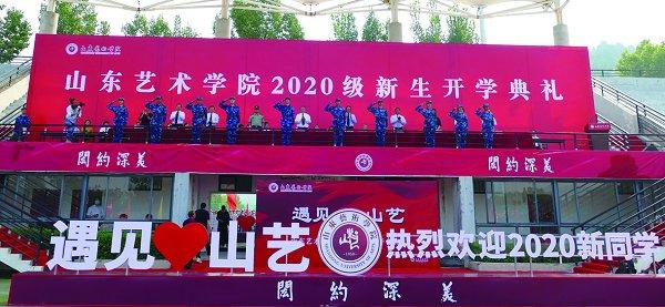 我校隆重举行2020级新生开学典礼