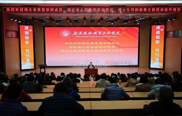省委宣講團秦尊文教授來校宣講黨的十九屆五中全